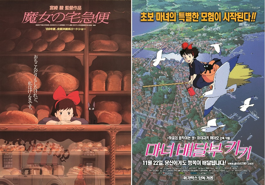 두 가지 버전으로 제작된 〈마녀배달부 키키〉의 포스터 ⓒ1989 EikoKadono - Studio Ghibli -N