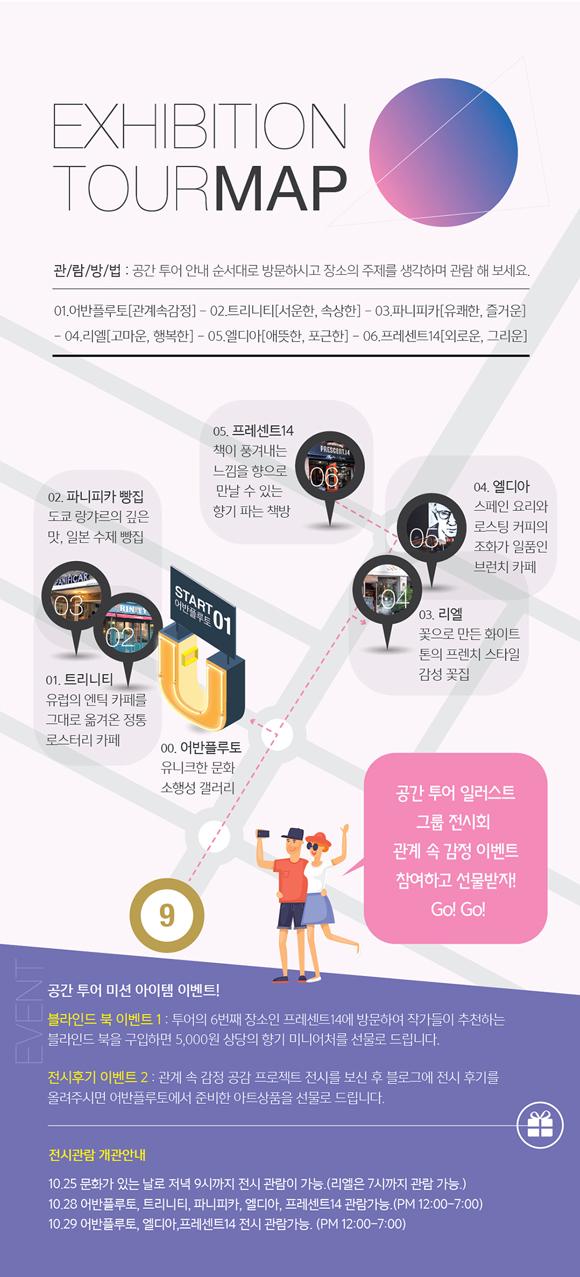 urbanpluto Fab 공감 프로젝트 01 관계 속 감정 리플렛