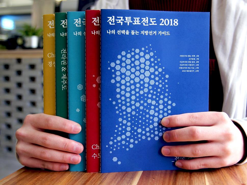 〈전국투표전도 2018: 나의 선택을 돕는 지방선거 가이드〉