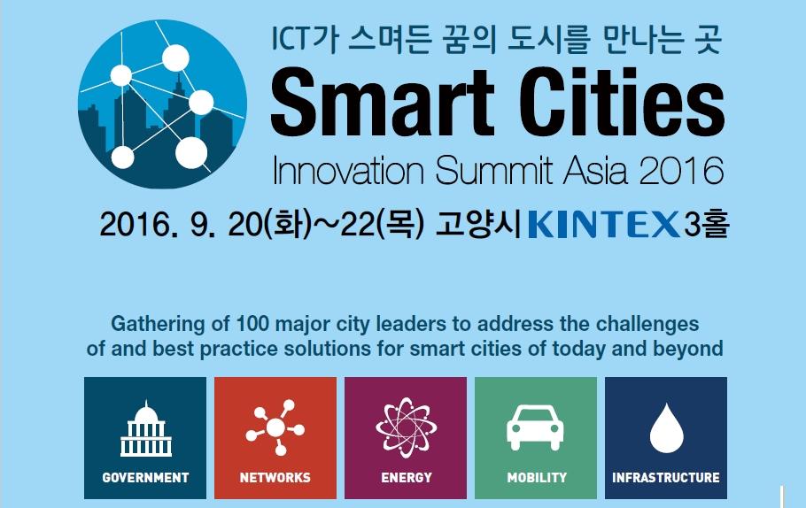 '스마트시티 이노베이션 서밋 아시아 2016(Smart Cities Innovation Summit Asia 2016)'이 아시아 최초로 개최된다. (사진제공: 킨텍스)