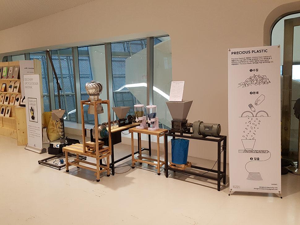 폐플라스틱이 새로운 재료가 되는 과정도 볼 수 있다.