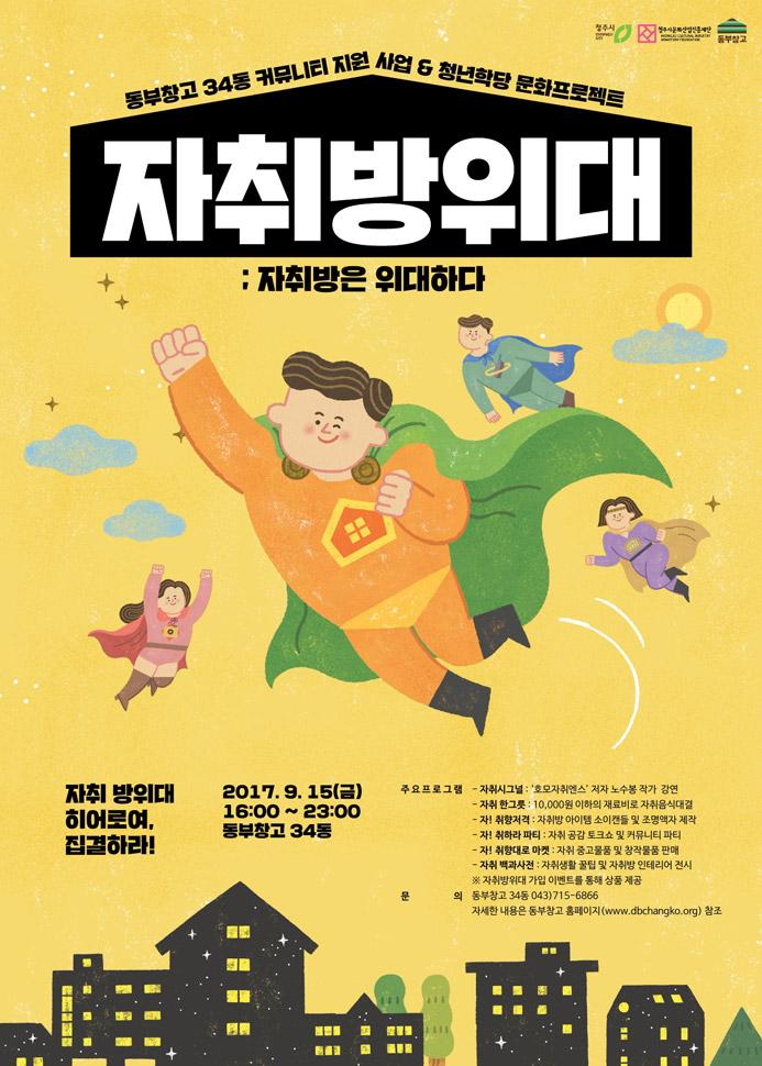(이미지 제공: 청주시산업문화진흥재단)