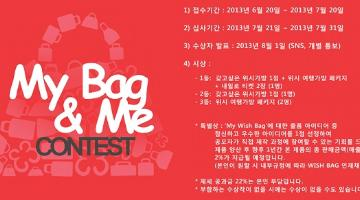 제 1회 위시백 My Bag & Me Contest