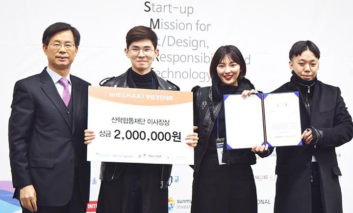 건국대 글로컬 패션디자인팀이 SMART 창업경진대회 디자인부문 최우수상을 수상했다.(사진제공: 건국대학교)