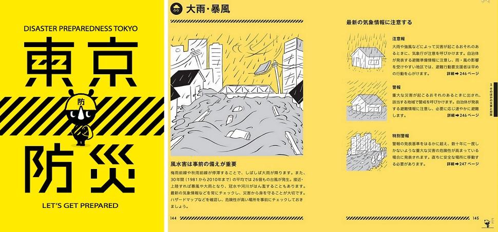 일본 도쿄 시 정부가 발간한 재난 발생 대비 설명서 <도쿄 부사이(東京防災)>는 향후 30년 안에 수도 도쿄에서 지진이 일어날 가능성이 70%라는 예측을 바탕으로, 도쿄 시민들이 그에 대해 대비를 하도록 장려하고 교육하기 위해 총 340쪽 분량으로 제작되었다. Courtesy: Tokyo Metropolitan Government.