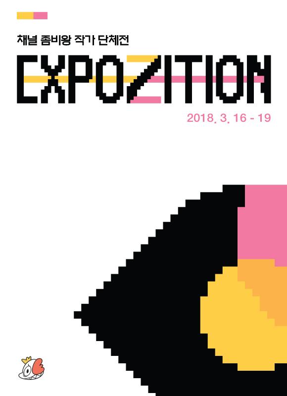 무료전시-EXPOZITION 2018