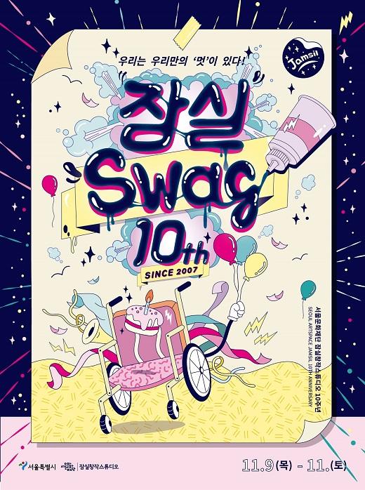 잠실창작스튜디오 10주년 기념행사 잠실스웨-그 포스터(사진제공: 서울문화재단)