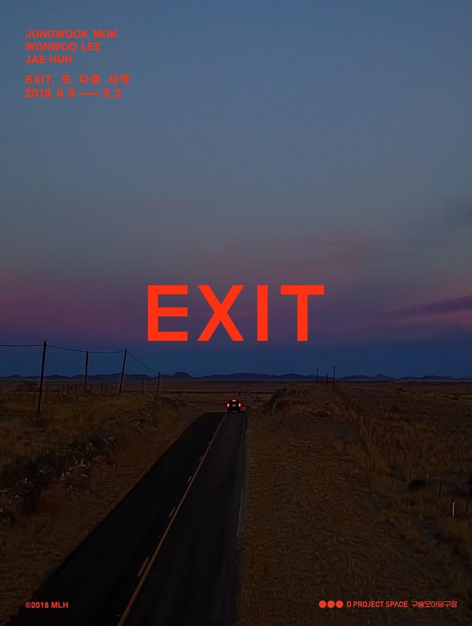 EXIT, 또 다른 시작 (사진제공: 구슬모아당구장)
