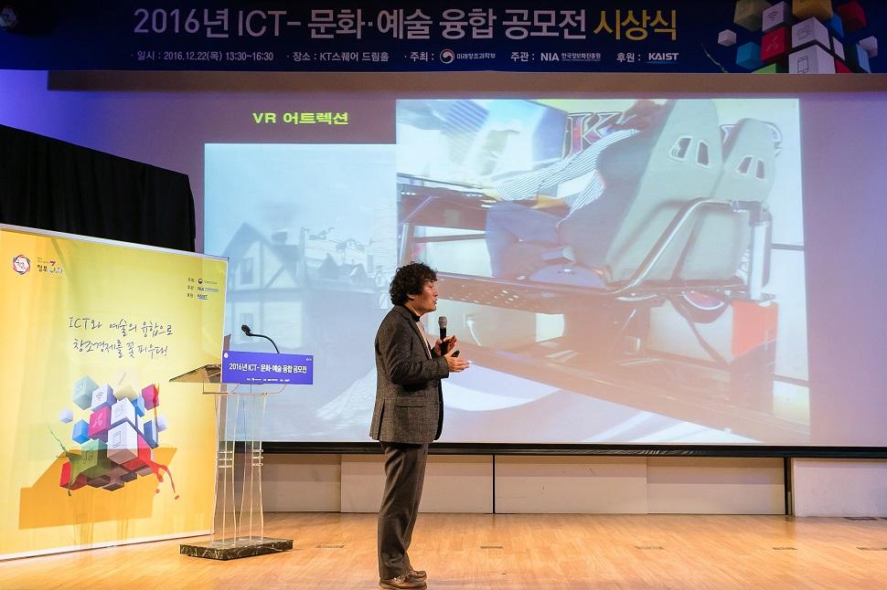 KT인재개발원 이인규 교수가 '문화와 ICT의 만남'을 주제로 강연하고 있다.