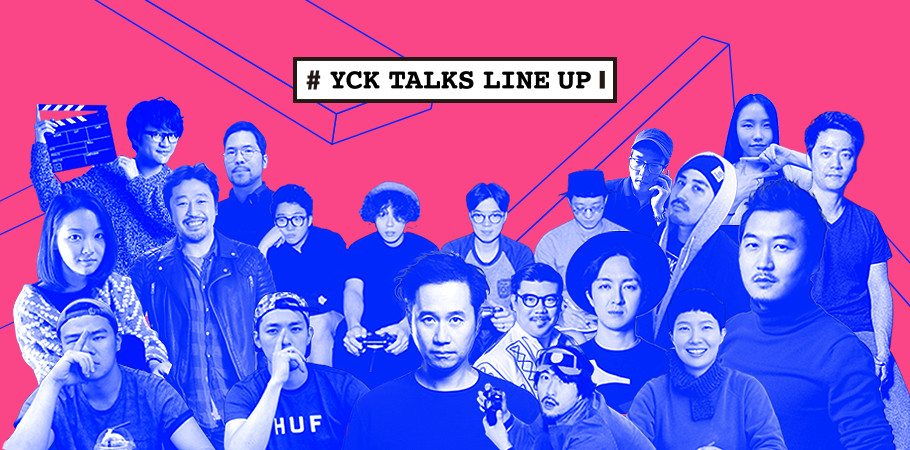 YCK 2016_토크쇼