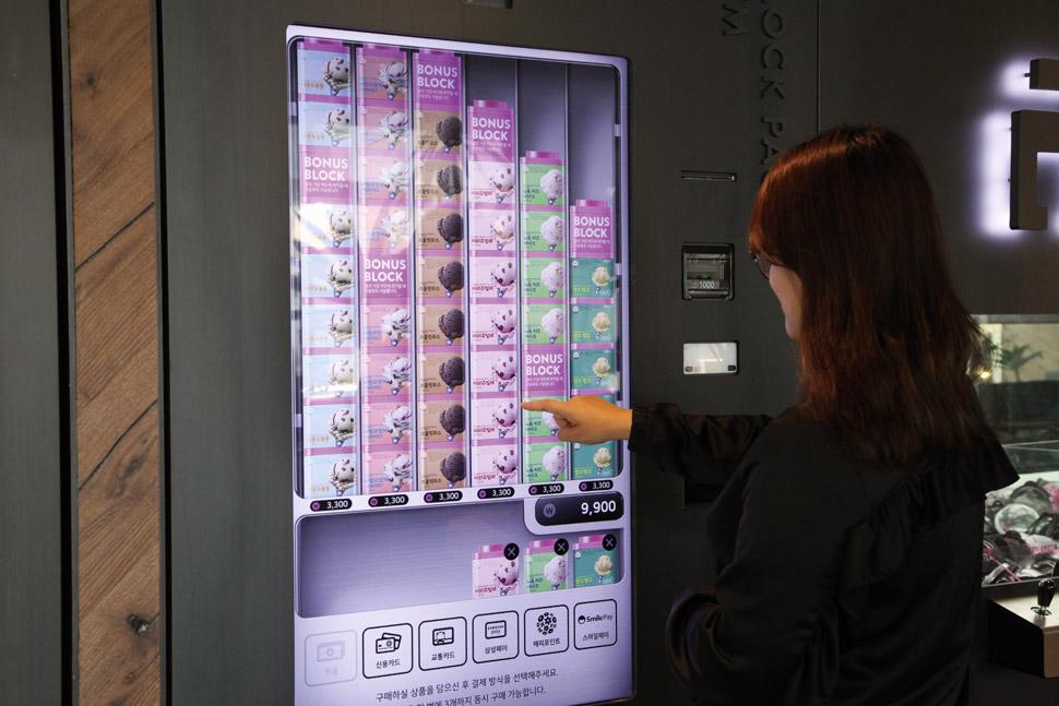 배스킨라빈스의 블록팩 아이스크림을 구매할 수 있는 아이스크림 ATM