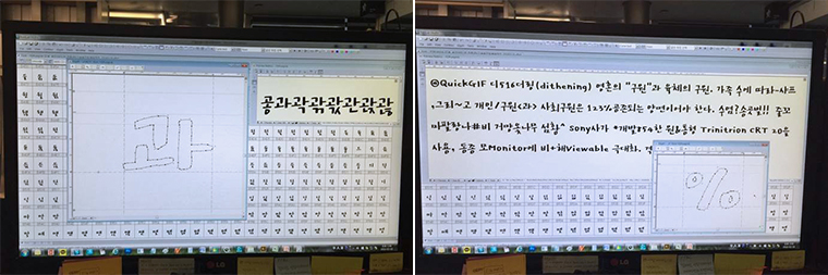 (좌)스캔한 글자 폰트 프로그램으로 옮기기, (우)폰트를 완성하기 위해 밸런스 맞추기