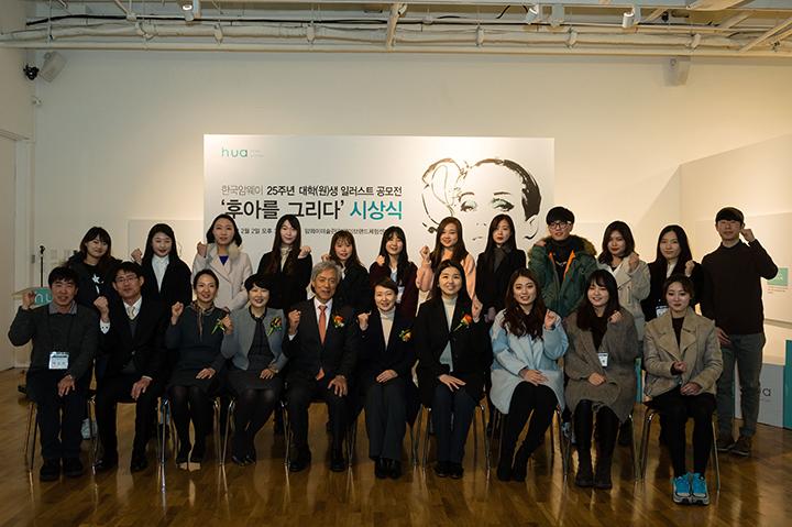 지난 2월 2일 암웨이미술관에서 한국암웨이가 창립 25주년을 맞아 기획한 대학(원)생 일러스트 공모전 '후아를 그리다'의 시상식이 개최됐다.