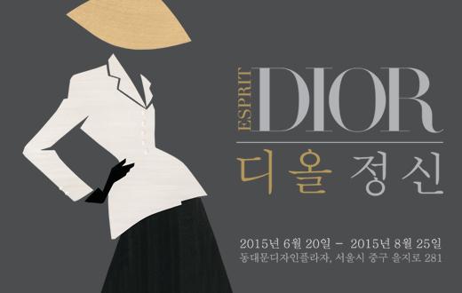 크리스챤 디올의 독자적인 역사를 재조명한 'ESPRIT DIOR – 디올정신'은 2015년 DDP에서 열린 전시 중 가장 큰 사랑을 받았다.