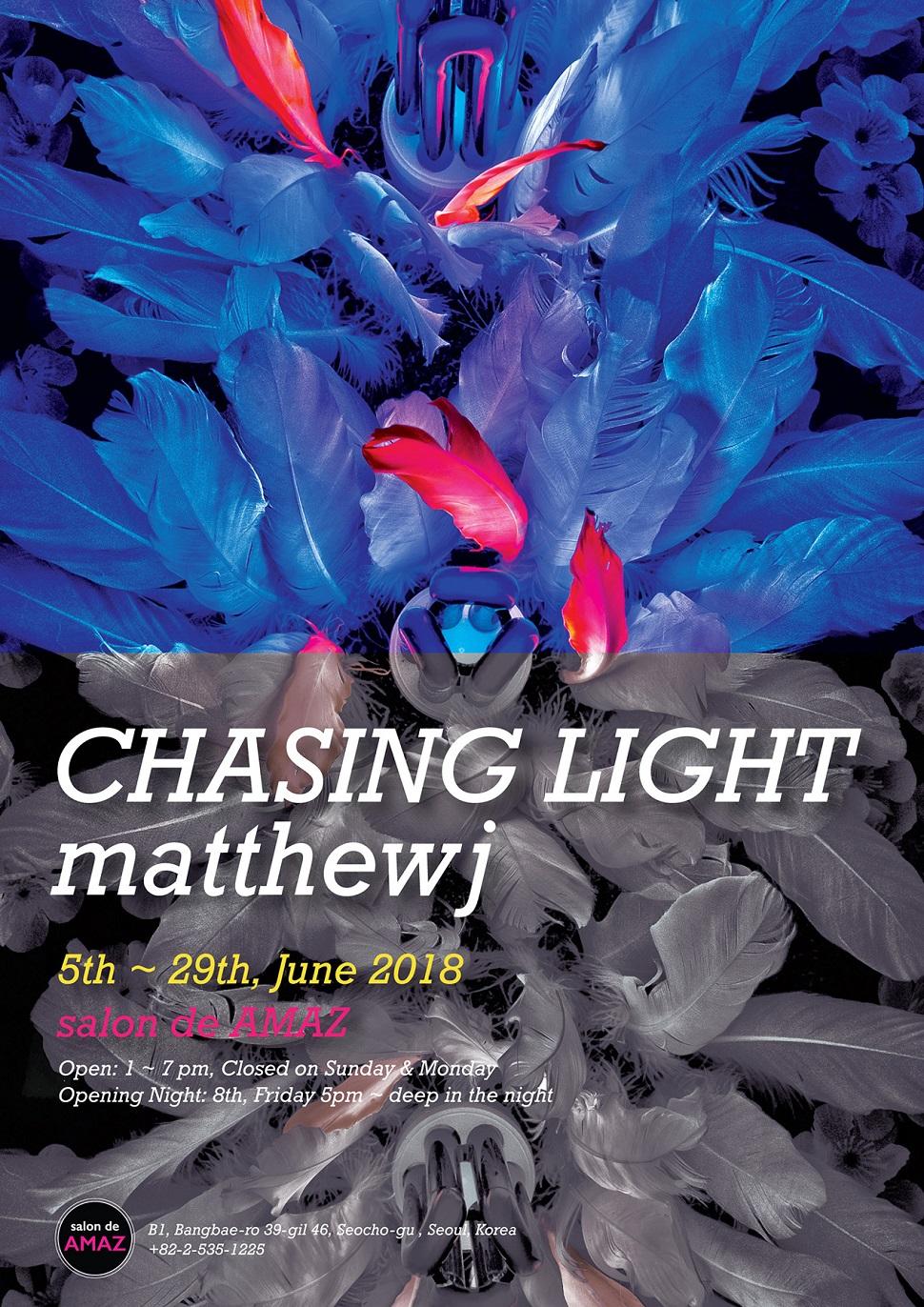 매튜제이(matthewj) chasing light 展(사진제공: 살롱드어메즈(Salon de AMAZ)