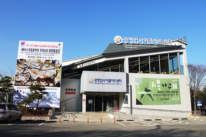 국내 최초 업사이클 거점 공간 광명업사이클아트센터