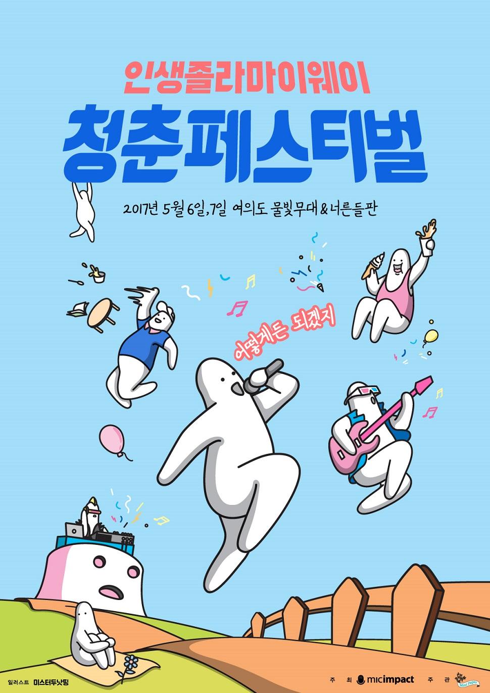청춘페스티벌 2017 메인 포스터