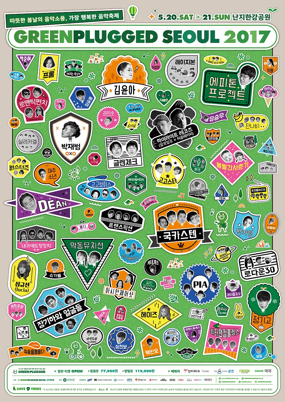 그린플러그드 2017 최종 라인업 포스터