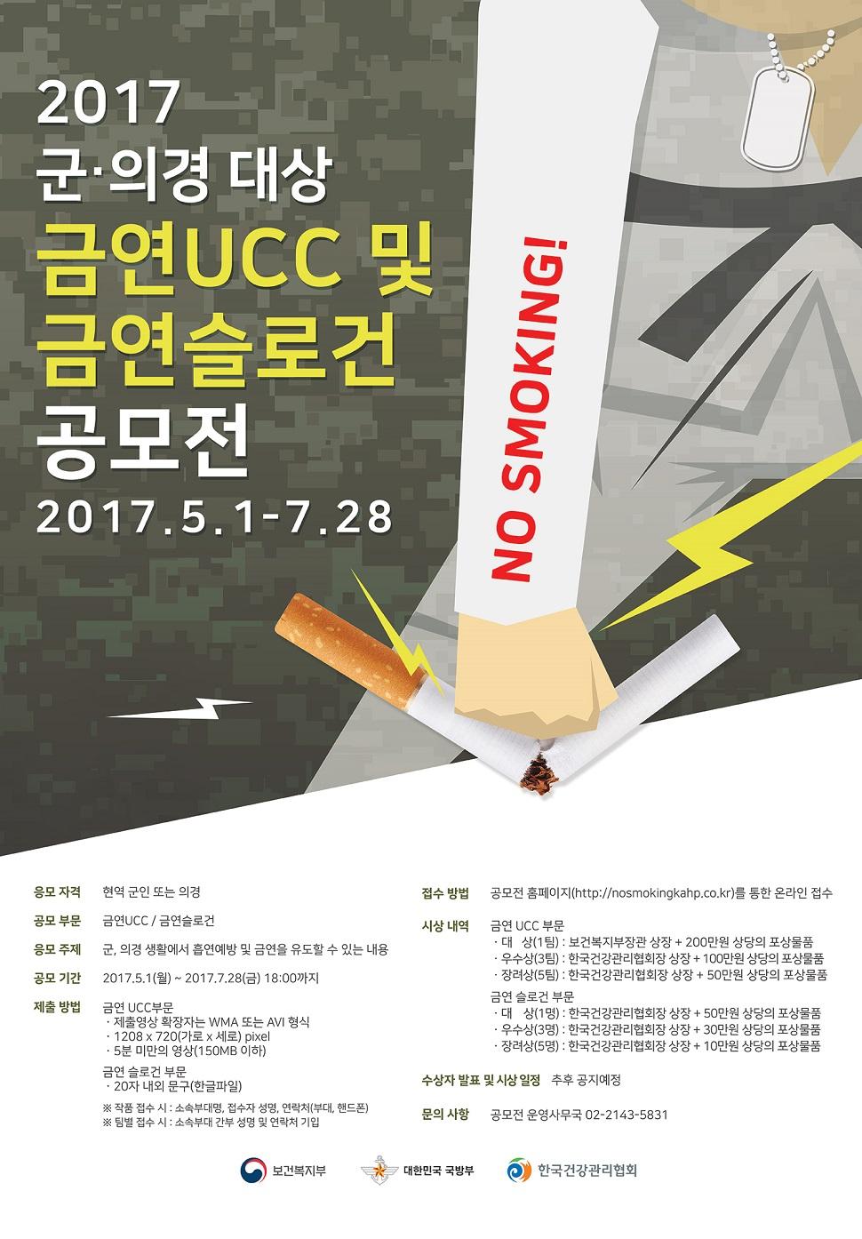 '2017 군∙의경 대상 금연 UCC 및 금연슬로건 공모전' 공식 포스터 (사진제공: 한국건강관리협회)