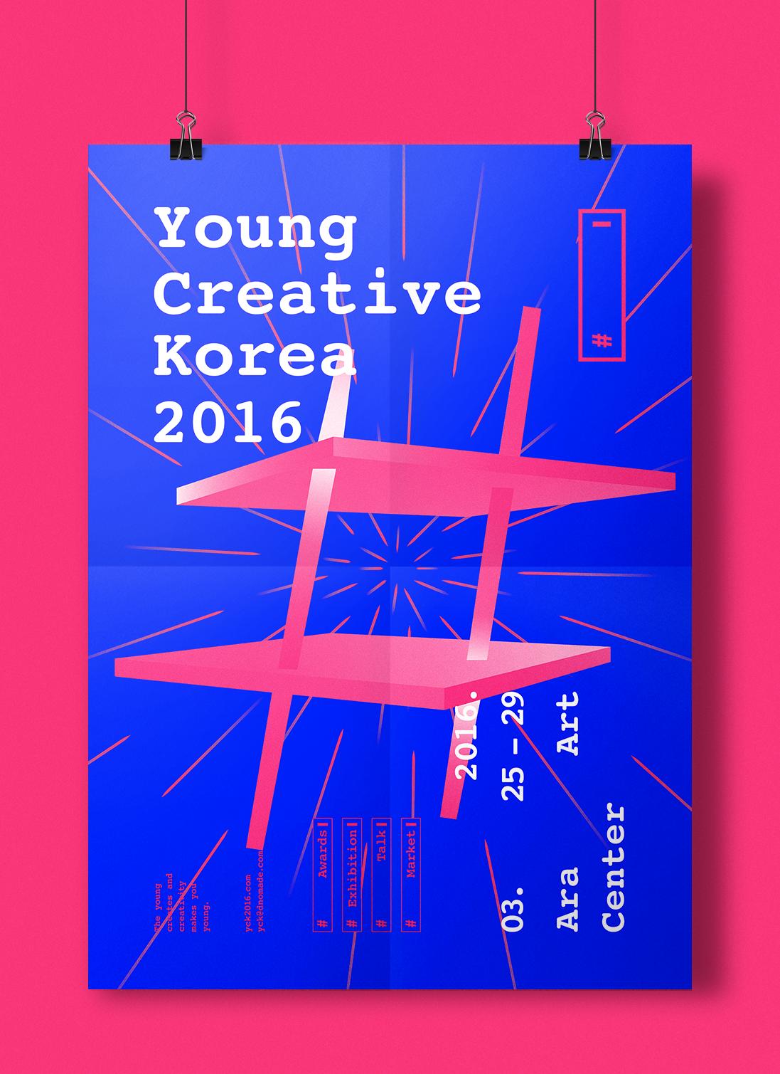 YCK 2016_포스터