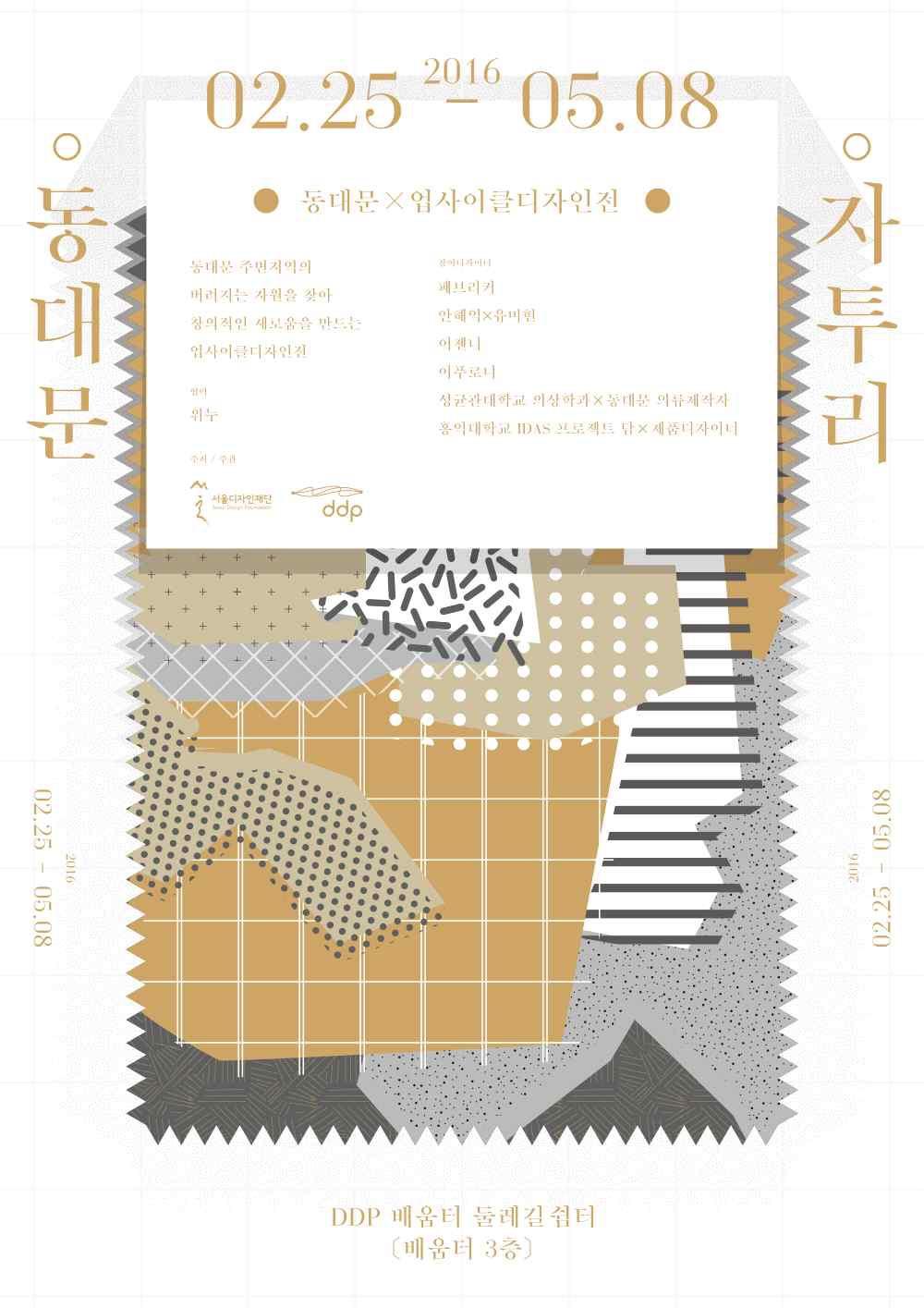 DDP 배움터 둘레길 쉼터에서 열리는 <동대문 자투리>전