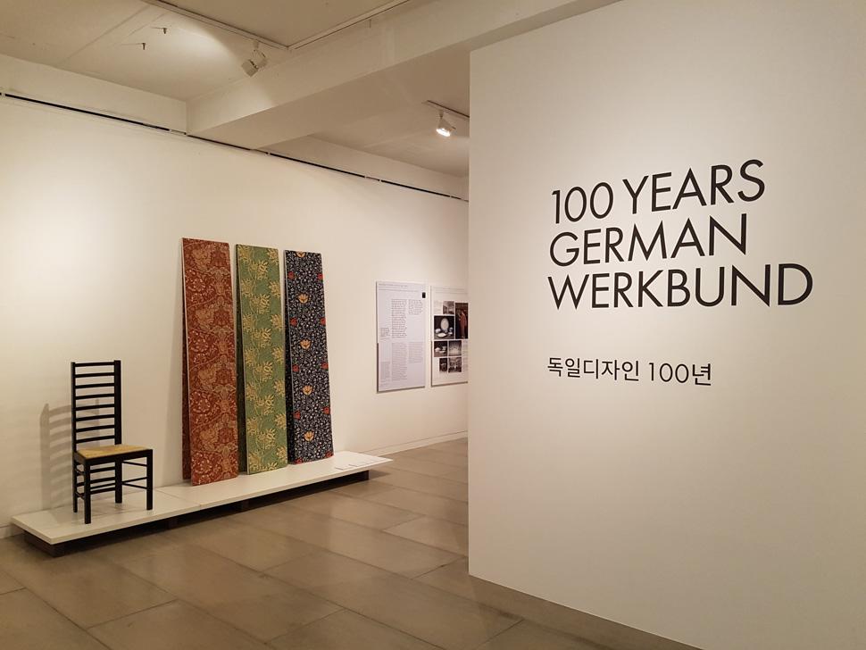 '독일디자인 100년: 100 Years German Werkbund 1907-2007' 전시 전경. 1907년부터 2007년까지 독일디자인의 역사가 7개의 섹션으로 나뉘어 구성된다.
