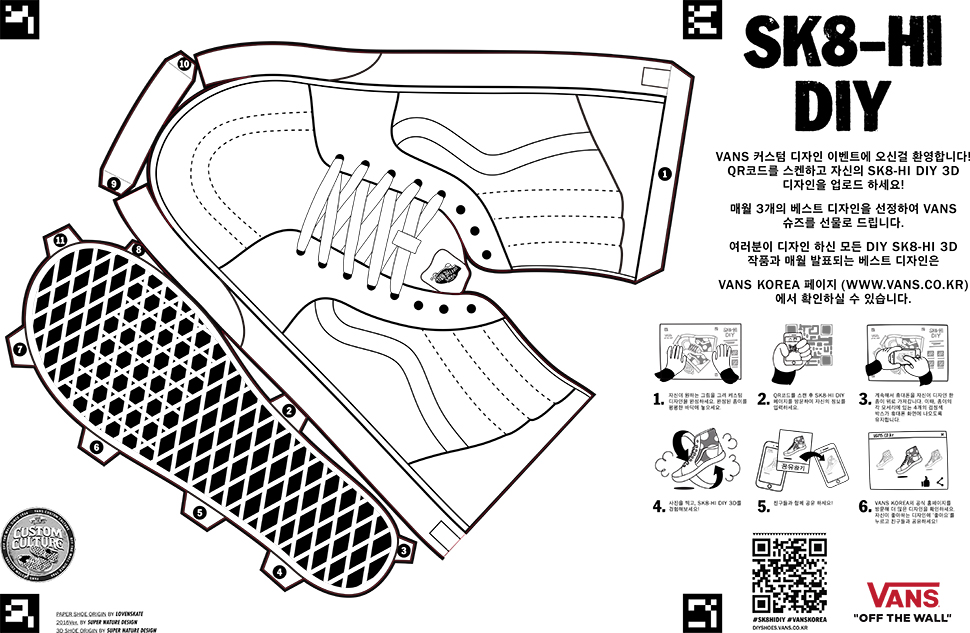 스케이트하이 DIY는 매달 심사와 투표를 거쳐 3개의 베스트 디자인을 선정한다.