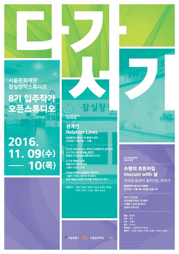 서울문화재단이 잠실창작스튜디오의 8기 입주작가 오픈스튜디오를 개최한다. (사진제공: 서울문화재단)