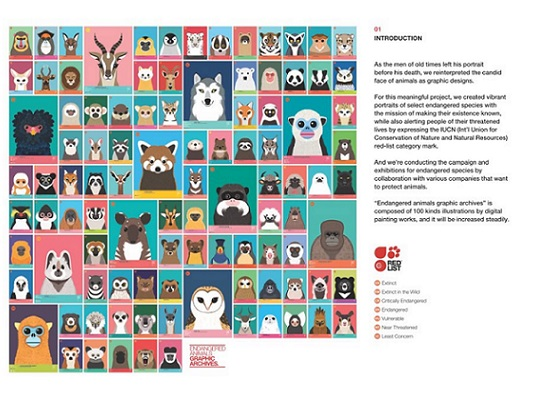 성실화랑의 '멸종위기동물 그래픽아카이브 캠페인'(사진제공: 성실화랑)