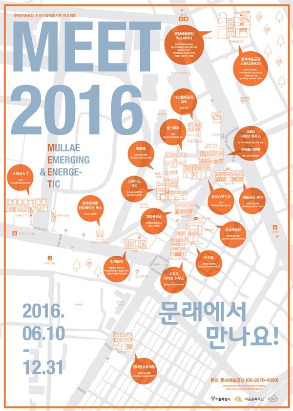 MEET 2016 포스터(사진제공: 서울문화재단)