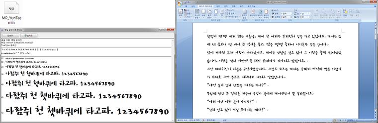 (좌)폰트 파일로 변환하기, (우)문서 프로그램에 적용, 프린트 하기