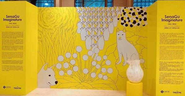 롯데 본점 에비뉴엘에서 구세나 디자이너의 전시가 4월 30일까지 열린다.