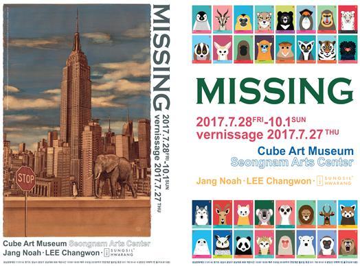 사라지는 동물을 생각하게 하는 전시 'MISSING'전의 포스터