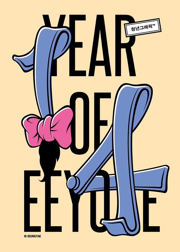 Year of Eeyore, 2014