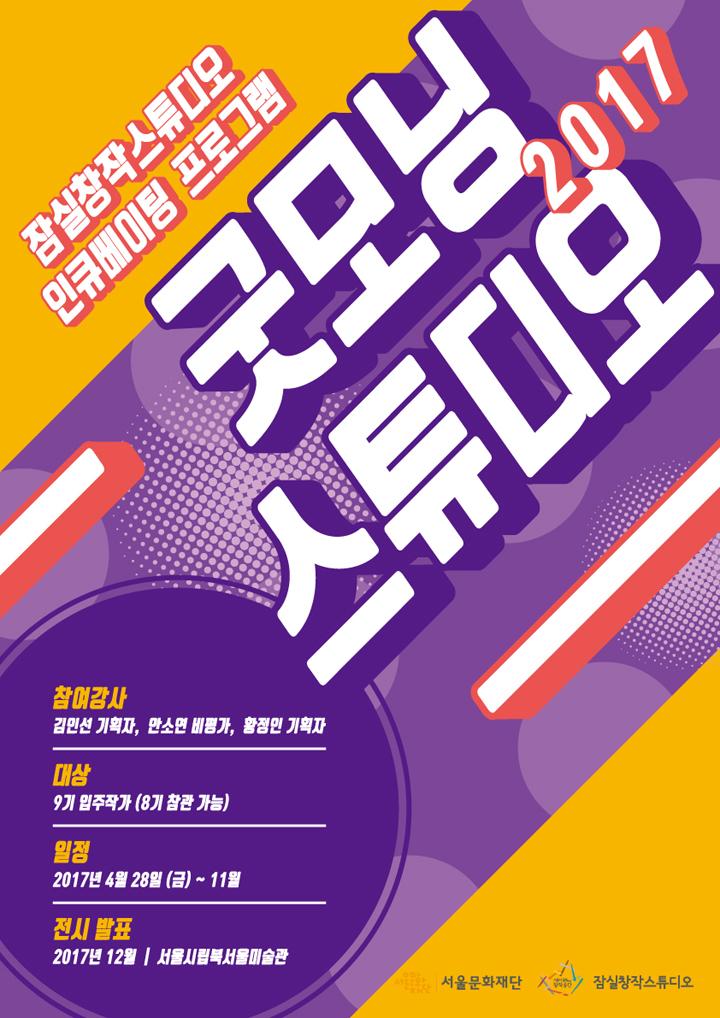 잠실창작스튜디오 굿모닝 스튜디오 포스터(사진제공: 서울문화재단)