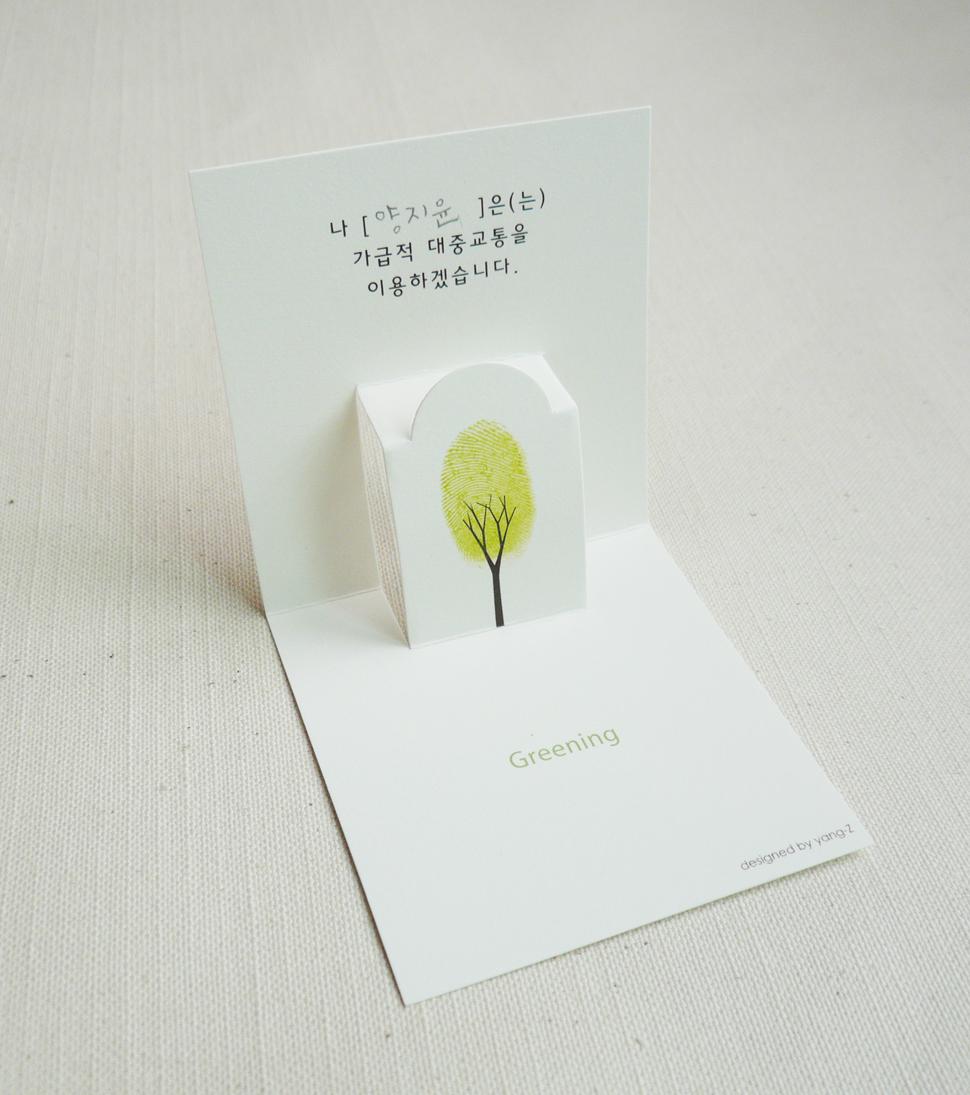 팝업카드 'Greening', 환경디자인 공모전 'GREEN EARTH' 대상 수상작
