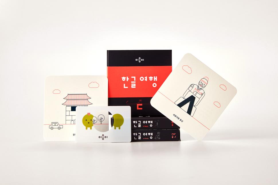 한국의 명소와 음식, 놀이가 소개되어 있는 이응이 여행 카드. 한국, 서울의 지도와 돋보기가 들어있어 돋보기로 숨은 그림 찾기를 하듯이 한글 여행을 할 수 있는 것도 특징이다.