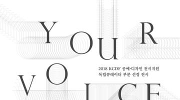 목소리들 (Your Voice Needs You)