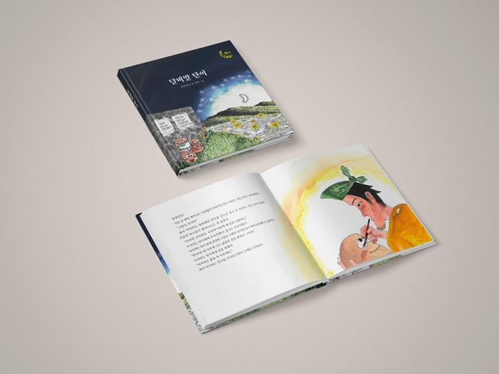 〈달비말 탄이〉 동화책(사진제공: 청주시문화산업진흥재단)