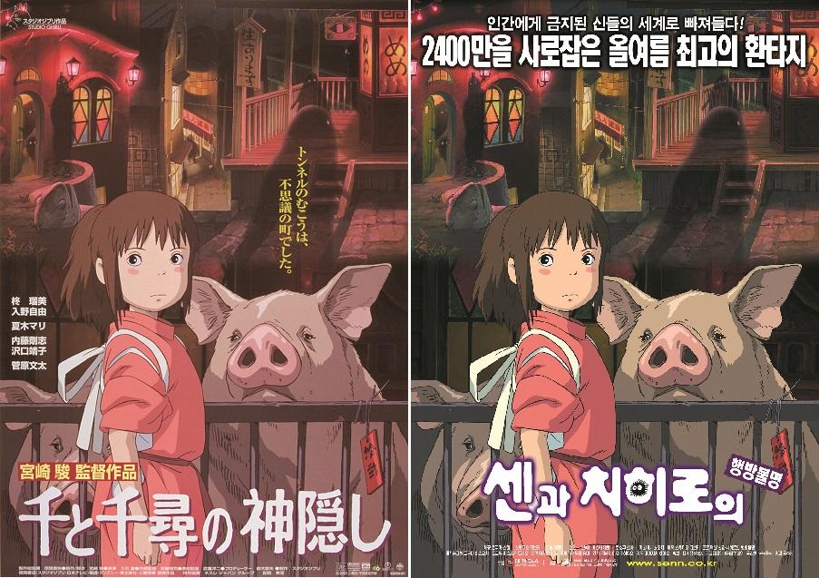 〈센과 치히로의 행방불명〉 일본 포스터와 국내 포스터 ⓒ 2001 Studio Ghibli- NDDTM