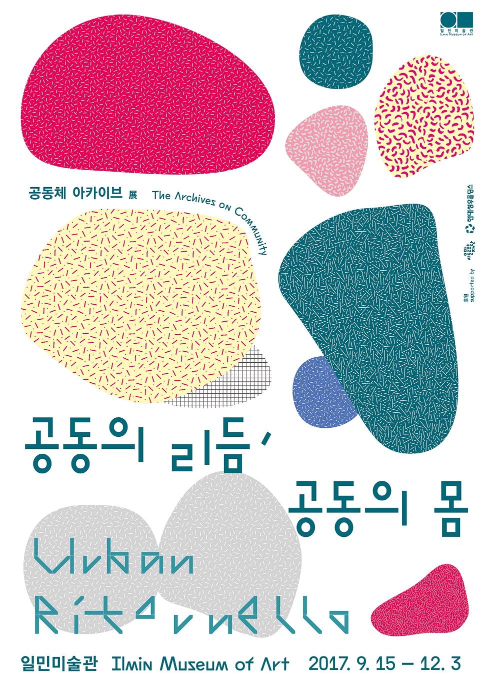 '공동의 리듬, 공동의 몸' 공동체 아카이브 전시 포스터