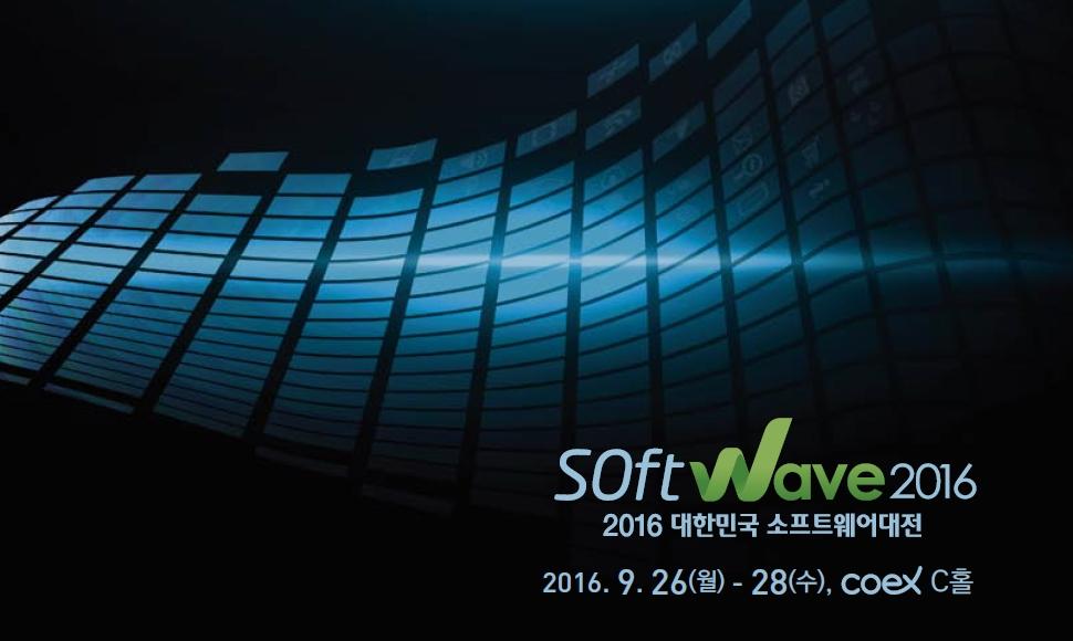 '대한민국 소프트웨어 대전, 소프트웨이브 2016'(이하 소프트웨이브)이 26일부터 코엑스에서 열린다. (사진제공: 소프트웨이브 2016 운영사무국)