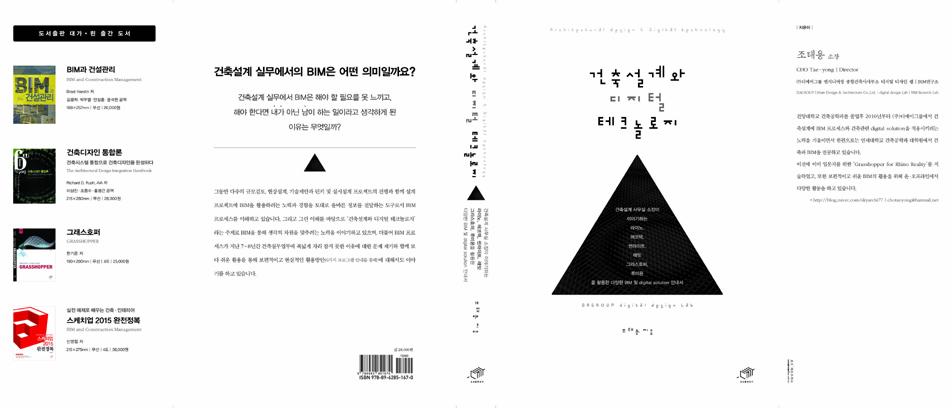 최근 출간한 〈건축설계와 디지털 테크놀로지〉