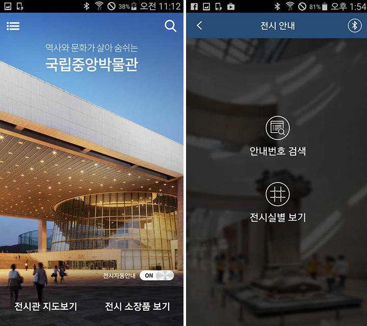 국립중앙박물관이 무료 모바일 앱을 통해 전시품 안내 서비스를 실시한다. (사진제공: 국립중앙박물관)