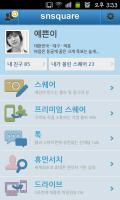 snsquare App Main 시안 2