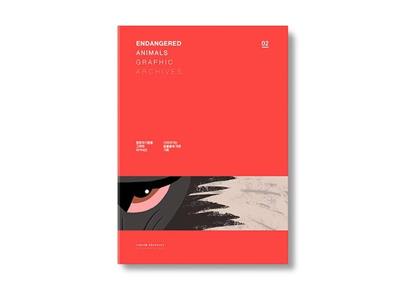 성실화랑의 두 번째 책 〈멸종위기동물 그래픽아카이브02〉가 출간됐다.