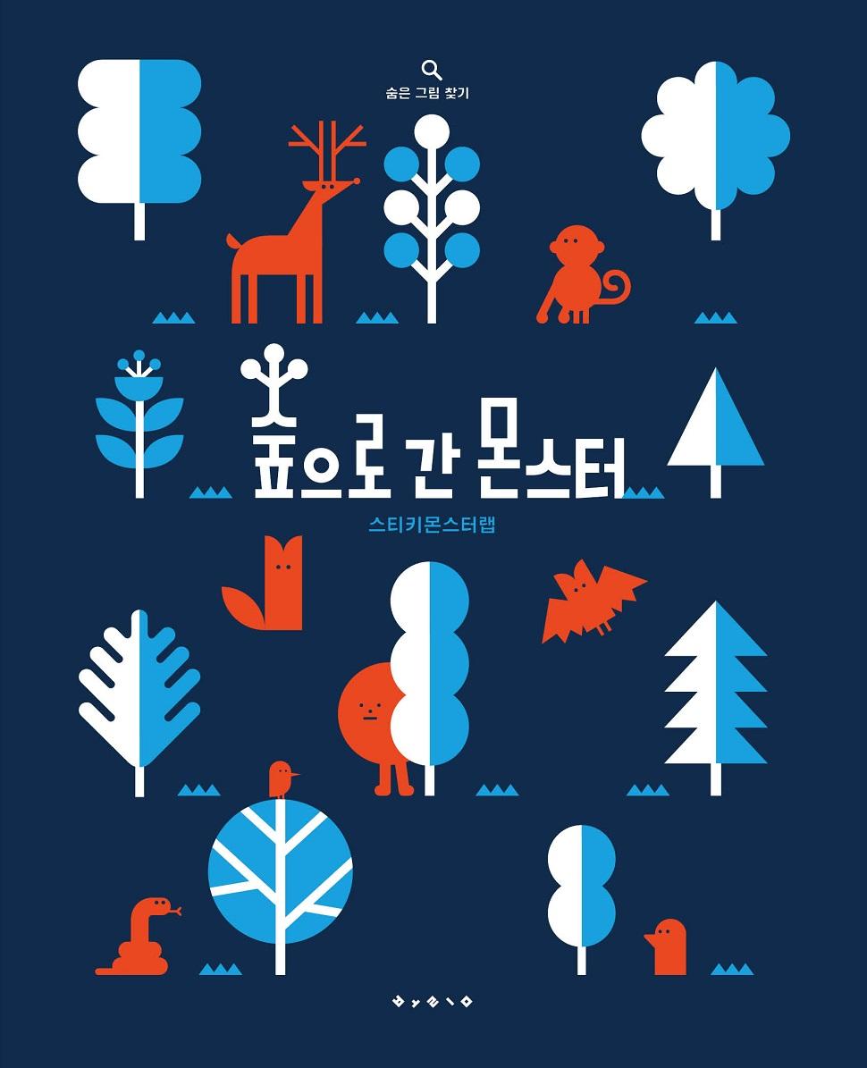 <숲으로 간 몬스터>, 스티키몬스터랩 지음, 보림출판사, 32쪽, 12,000원