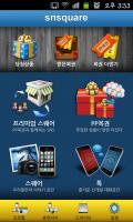 snsquare App Main 시안 6