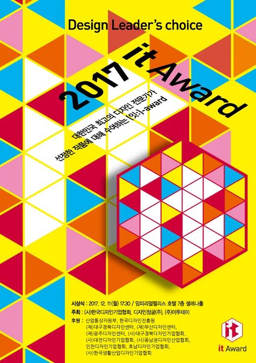 제6회 잇:-어워드 시상식이 12월 11일 임피리얼팰리스호텔에서 개최된다.