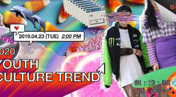 2020 Youth Culture Trend Seminar'